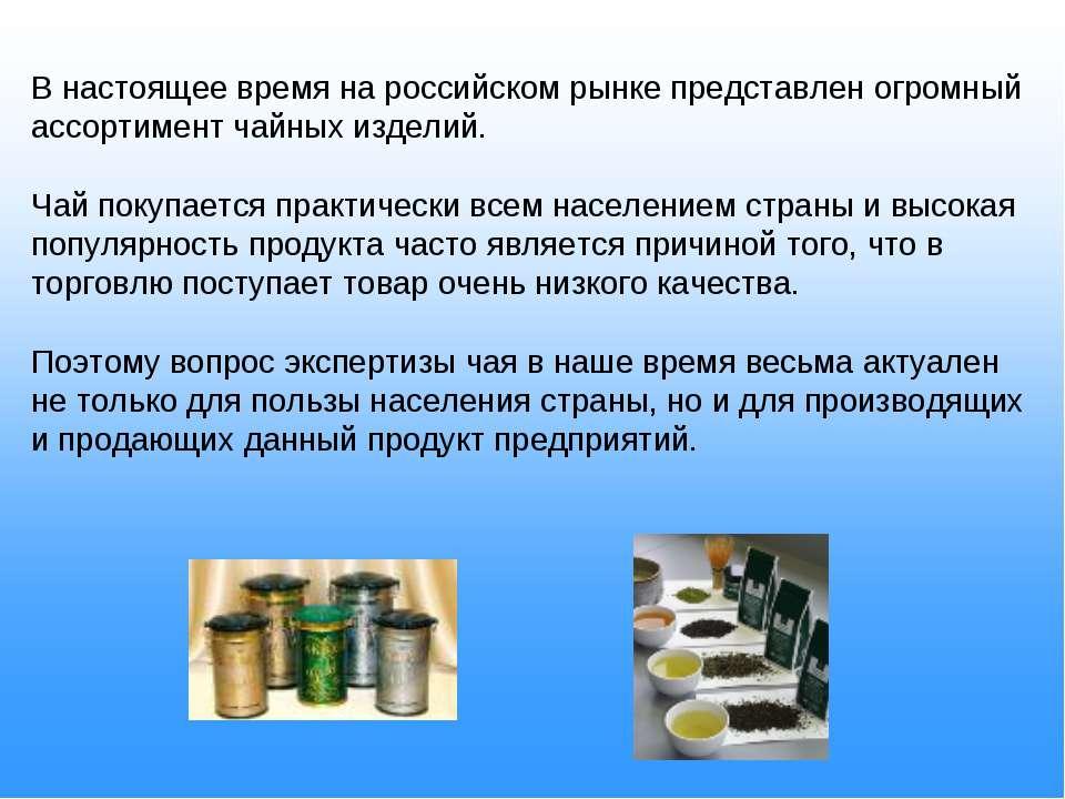 В настоящее время на российском рынке представлен огромный ассортимент чайных...