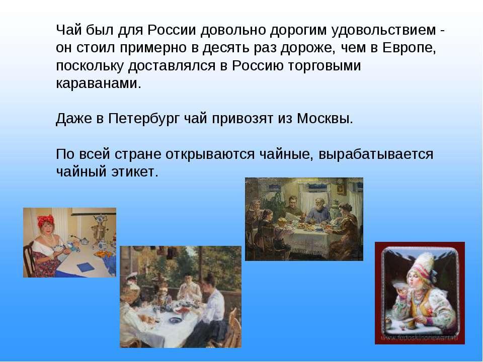 Чай был для России довольно дорогим удовольствием - он стоил примерно в десят...