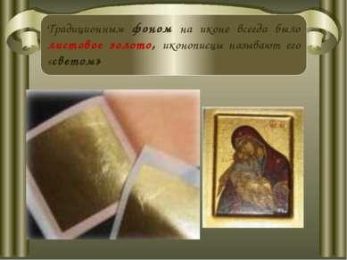 Традиционным фоном на иконе всегда было листовое золото, иконописцы называют ...