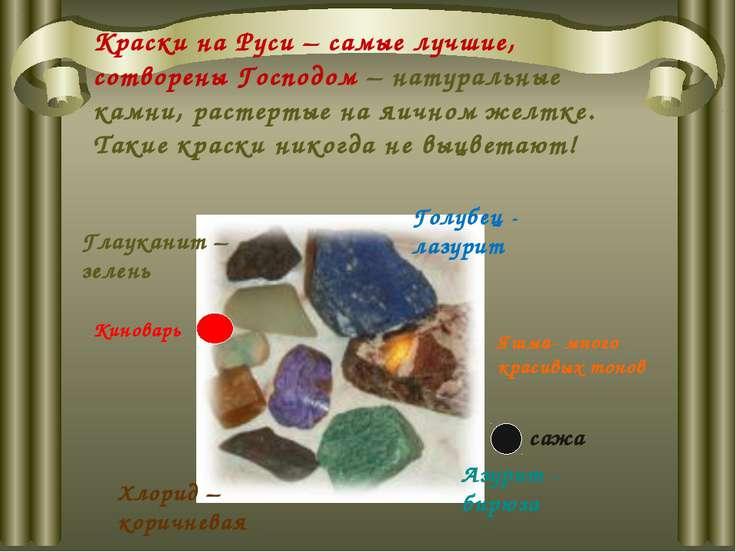 Краски на Руси – самые лучшие, сотворены Господом – натуральные камни, растер...