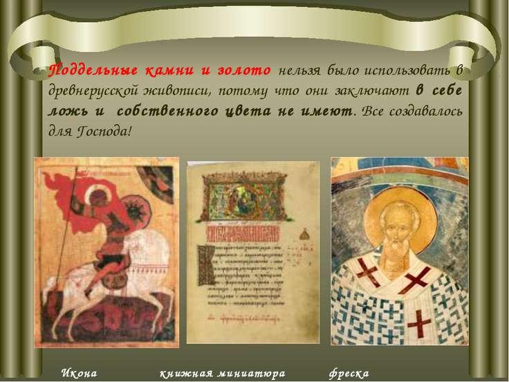 Поддельные камни и золото нельзя было использовать в древнерусской живописи, ...