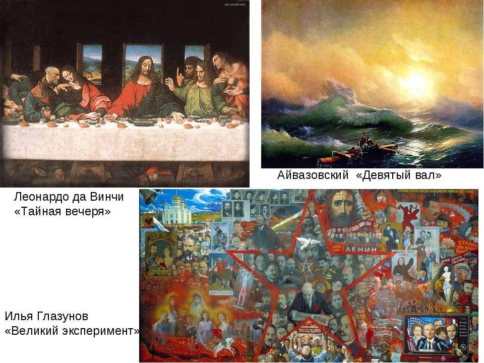 Илья Глазунов «Великий эксперимент» Леонардо да Винчи «Тайная вечеря» Айвазов...