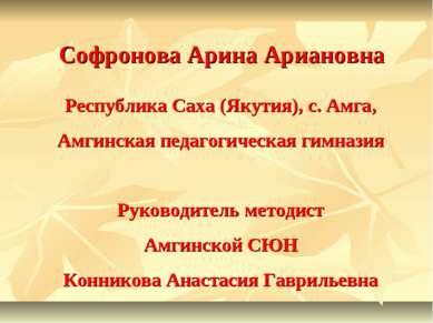 Софронова Арина Ариановна Республика Саха (Якутия), с. Амга, Амгинская педаго...