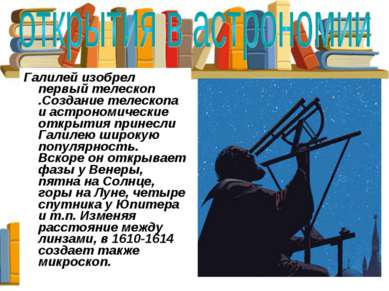 Галилей изобрел первый телескоп .Создание телескопа и астрономические открыти...