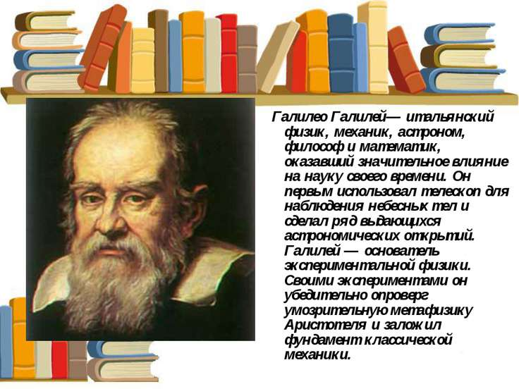 Галилео Галилей— итальянский физик, механик, астроном, философ и математик, о...