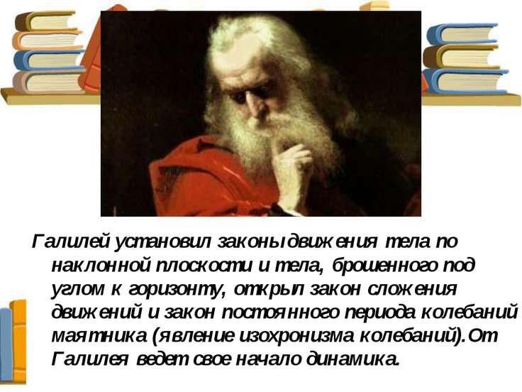 Галилей установил законы движения тела по наклонной плоскости и тела, брошенн...