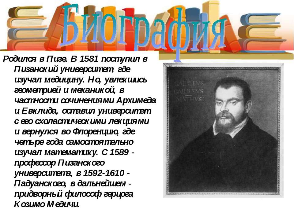 Родился в Пизе. В 1581 поступил в Пизанский университет, где изучал медицину....