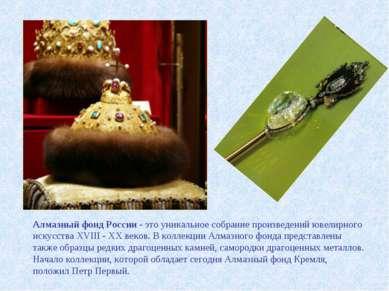 Алмазный фонд России - это уникальное собрание произведений ювелирного искусс...