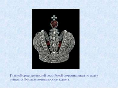 Главной среди ценностей российской сокровищницы по праву считается Большая им...