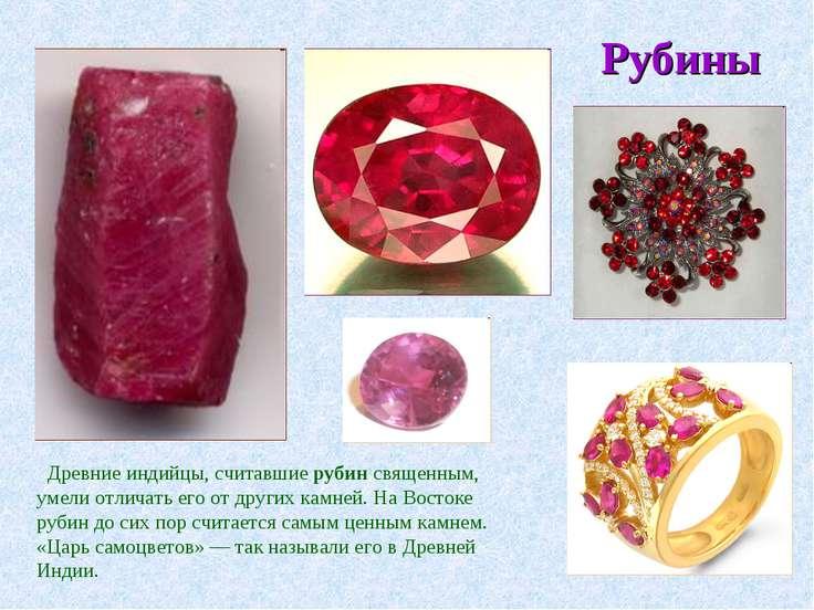 Древние индийцы, считавшие рубин священным, умели отличать его от других камн...