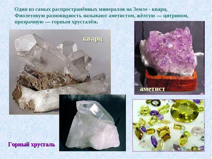 Горный хрусталь Один из самых распространённых минералов на Земле - кварц. Фи...