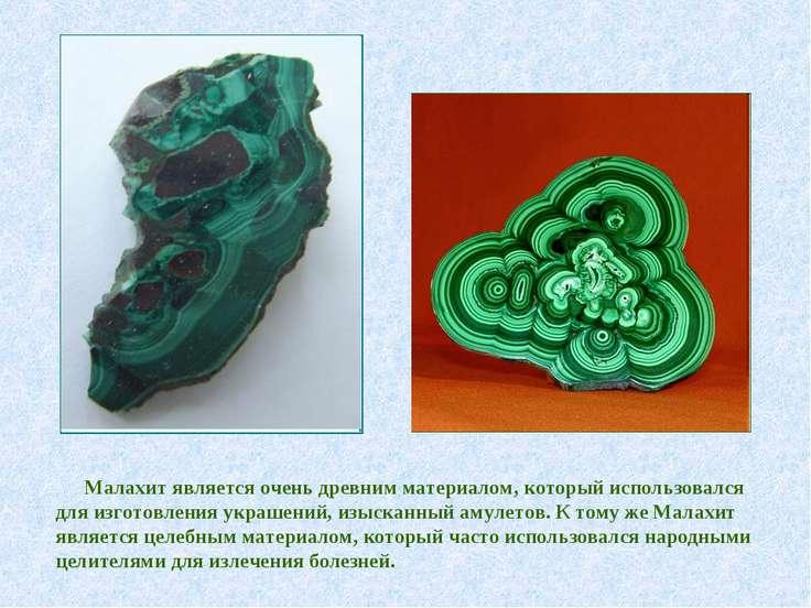Малахит является очень древним материалом, который использовался для изготовл...