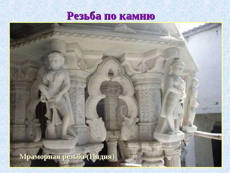 Резьба по камню Мраморная резьба (Индия)