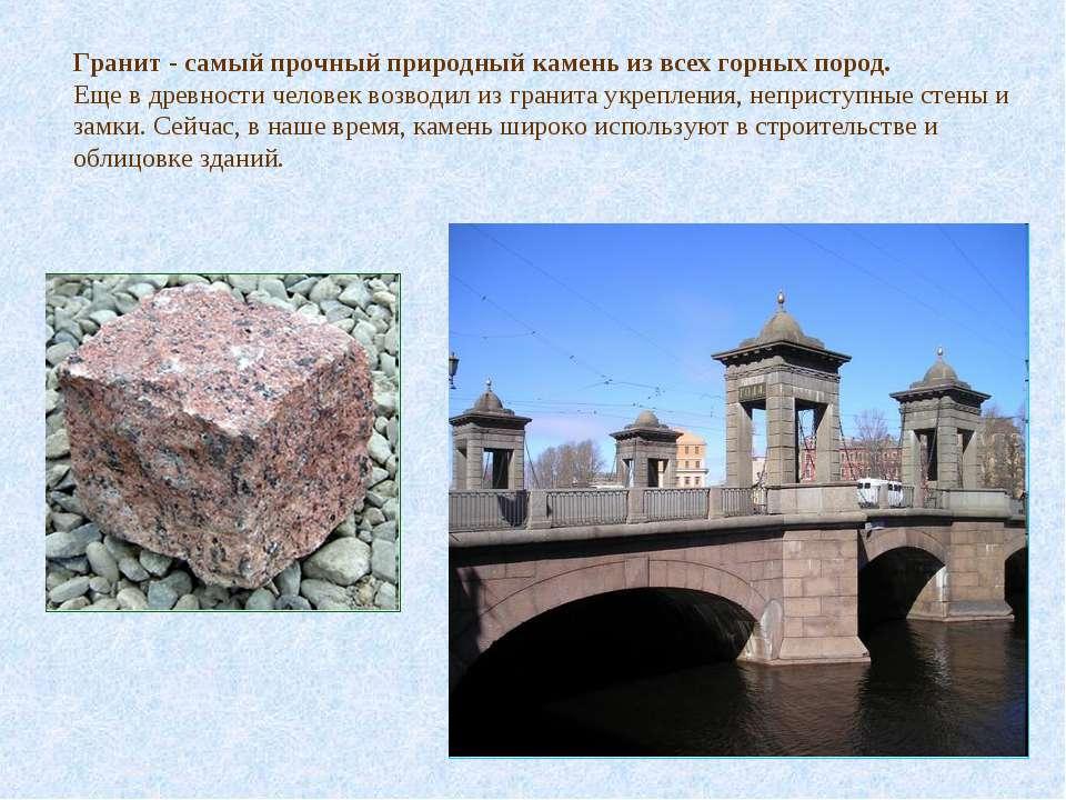 Гранит - самый прочный природный камень из всех горных пород. Еще в древности...