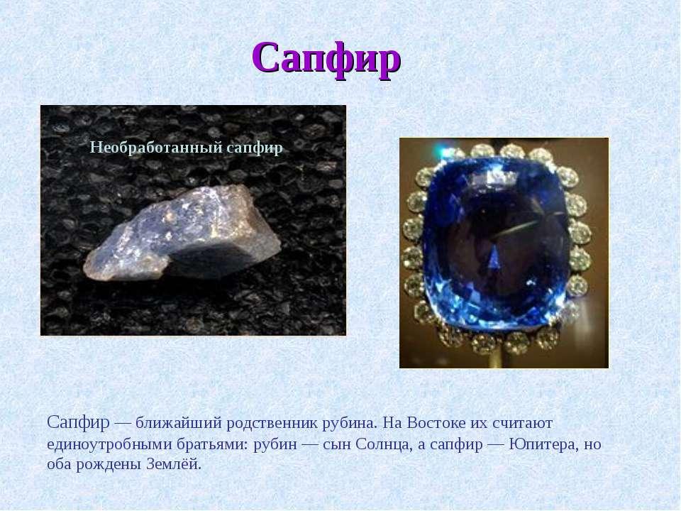 Сапфир — ближайший родственник рубина. На Востоке их считают единоутробными б...