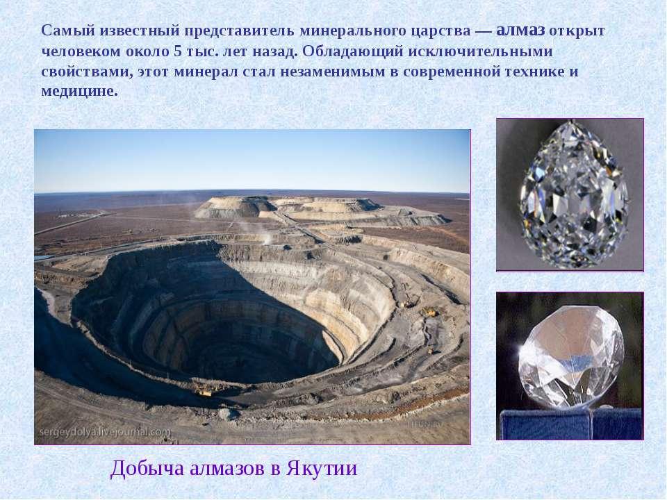 Самый известный представитель минерального царства — алмаз открыт человеком о...