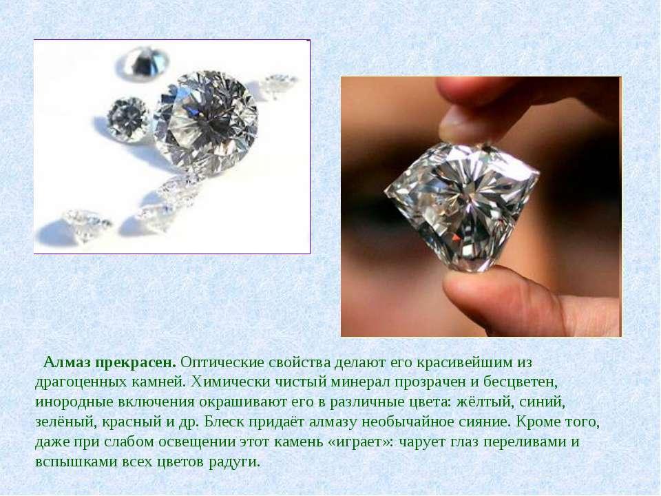Алмаз прекрасен. Оптические свойства делают его красивейшим из драгоценных ка...