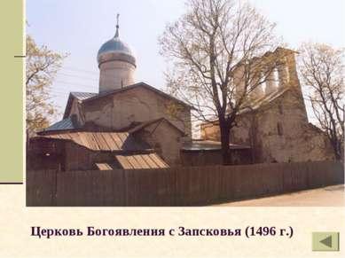 Церковь Богоявления с Запсковья (1496 г.)
