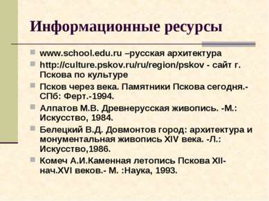 Информационные ресурсы www.school.edu.ru –русская архитектура http://culture....