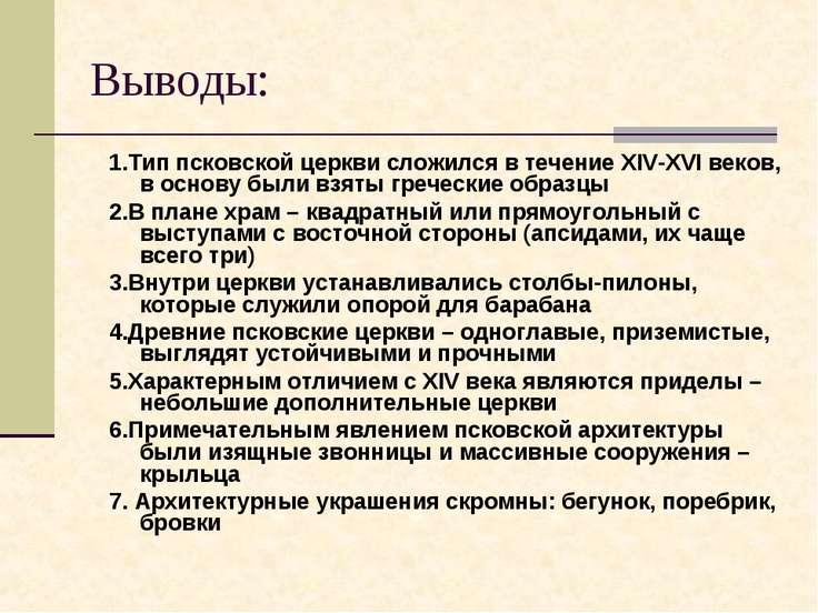 Выводы: 1.Тип псковской церкви сложился в течение XIV-XVI веков, в основу был...