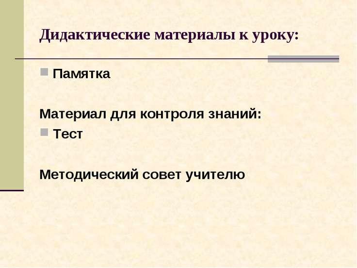 Дидактические материалы к уроку: Памятка Материал для контроля знаний: Тест М...