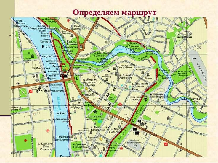 Определяем маршрут