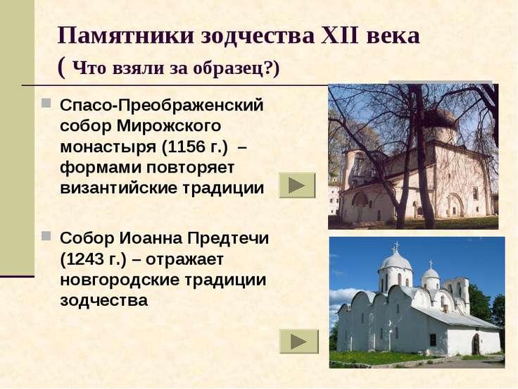 Памятники зодчества XII века ( Что взяли за образец?) Спасо-Преображенский со...