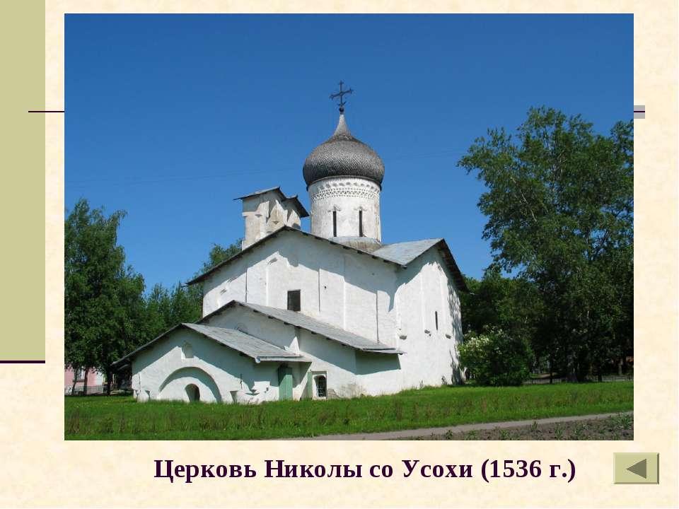 Церковь Николы со Усохи (1536 г.)