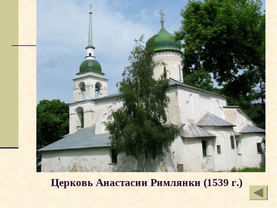 Церковь Анастасии Римлянки (1539 г.)