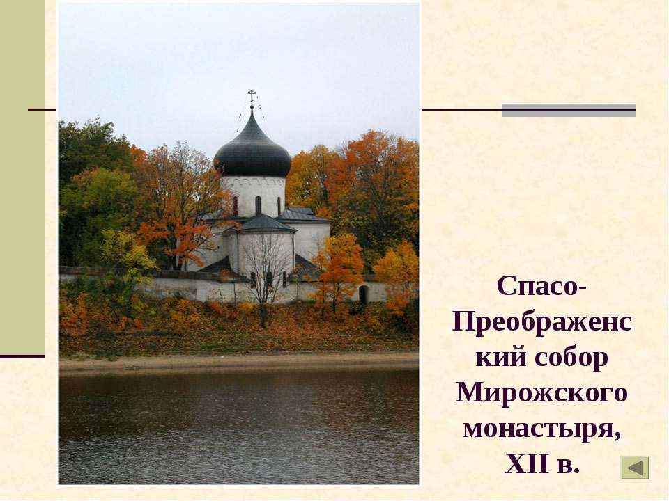 Спасо-Преображенский собор Мирожского монастыря, XII в.