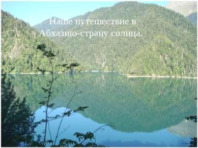 Наше путешествие в Абхазию-страну солнца.