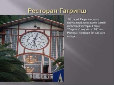 В Старой Гагре напротив набережной расположен самый известный ресторан Гагры-...