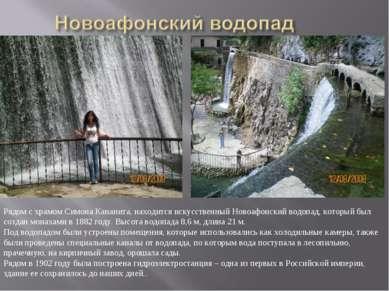 Рядом с храмом Симона Кананита, находится искусственный Новоафонский водопад,...