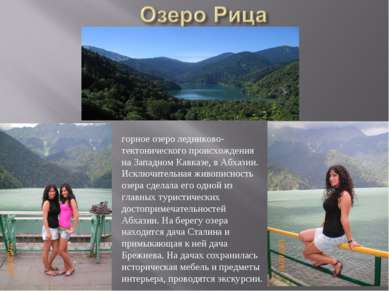 горное озеро ледниково-тектонического происхождения на Западном Кавказе, в Аб...