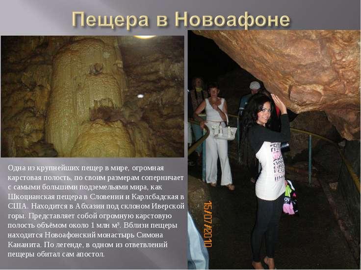 Одна из крупнейших пещер в мире, огромная карстовая полость, по своим размера...