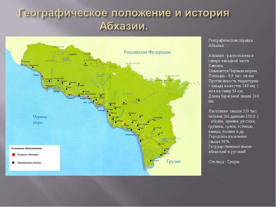 Географическая справка Абхазии Абхазия - расположена в северо-западной части ...