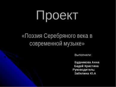 Проект «Поэзия Серебряного века в современной музыке» Выполнили: Будникова Ан...