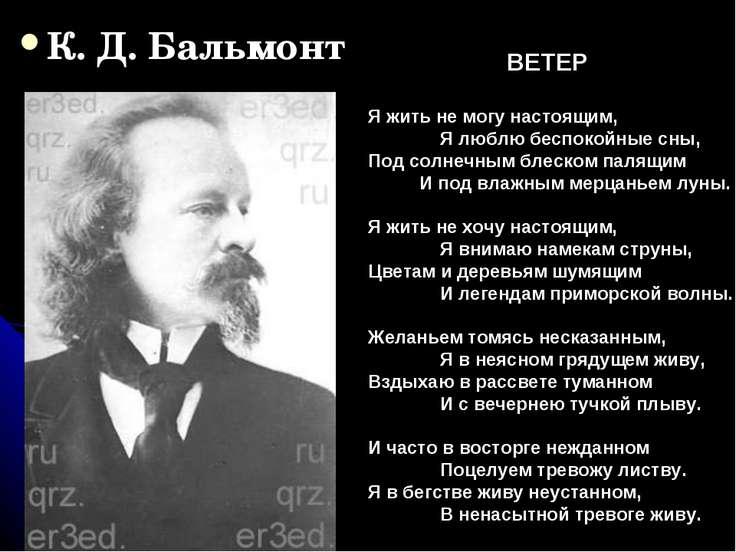 К. Д. Бальмонт ВЕТЕР Я жить не могу настоящим,  Я люблю беспокой...
