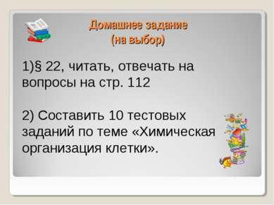 Домашнее задание (на выбор) 1)§ 22, читать, отвечать на вопросы на стр. 112 2...