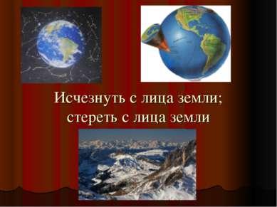 Исчезнуть с лица земли; стереть с лица земли