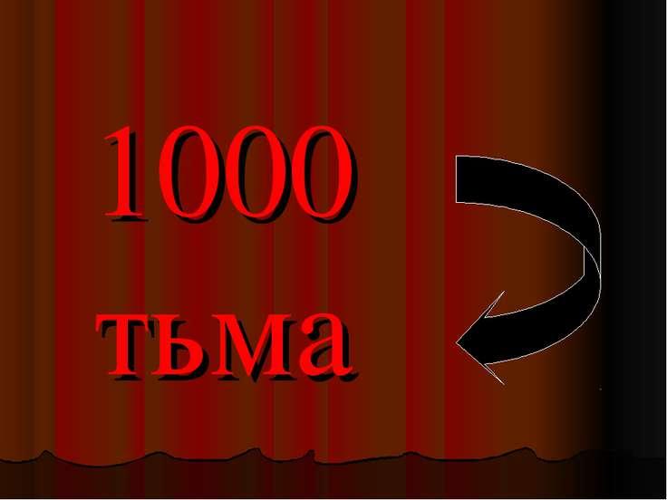1000 тьма