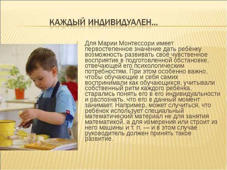 Для Марии Монтессори имеет первостепенное значение дать ребёнку возможность р...