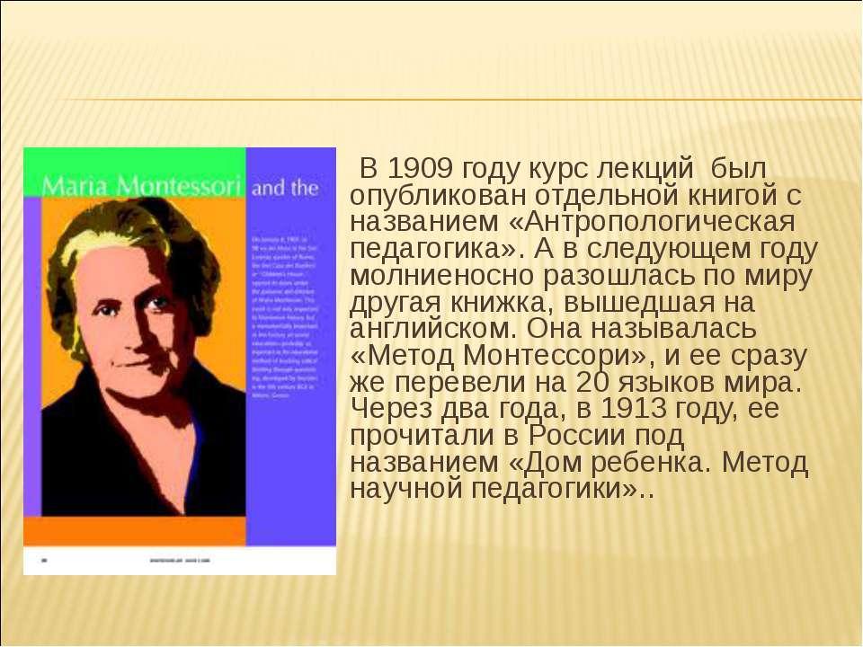 В 1909 году курс лекций был опубликован отдельной книгой с названием «Антроп...