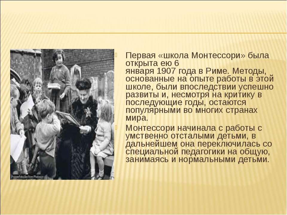 Первая «школа Монтессори» была открыта ею6 января1907годавРиме. Методы, ...