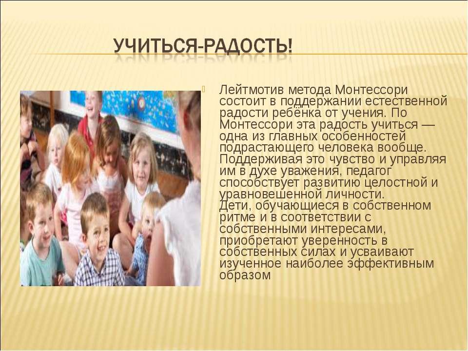 Лейтмотив метода Монтессори состоит в поддержании естественной радости ребёнк...