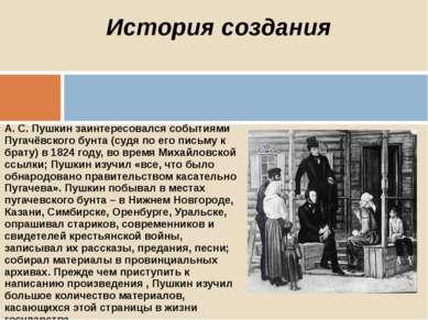 А. С. Пушкин заинтересовался событиями Пугачёвского бунта (судя по его письму...