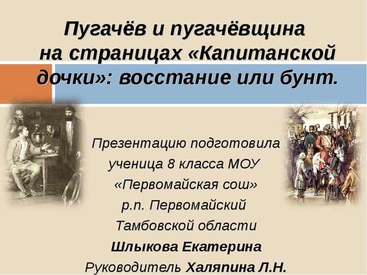 Презентацию подготовила ученица 8 класса МОУ «Первомайская сош» р.п. Первомай...