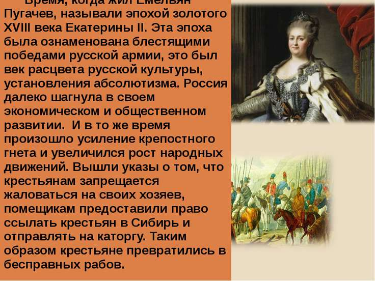 Время, когда жил Емельян Пугачев, называли эпохой золотого XVIII века Екатери...