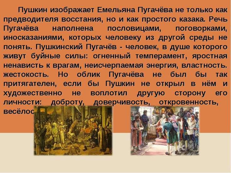 Пушкин изображает Емельяна Пугачёва не только как предводителя восстания, но ...