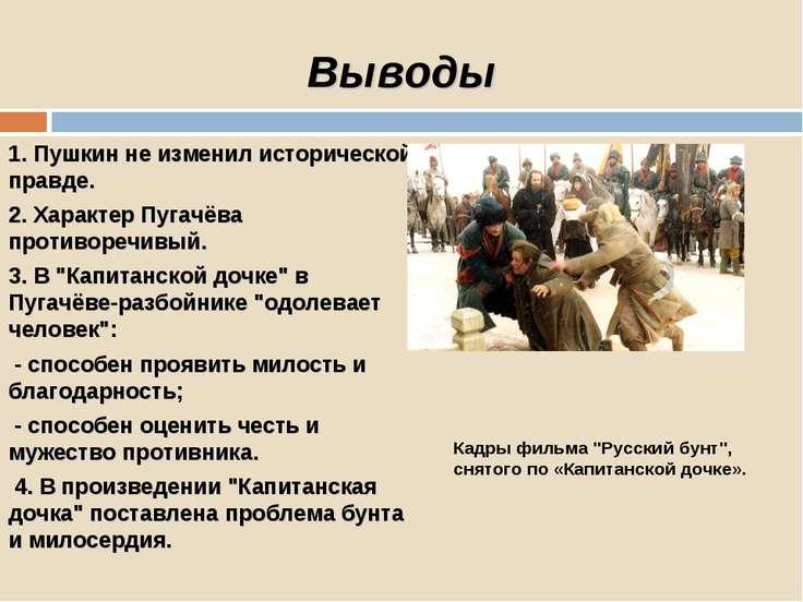 Выводы 1. Пушкин не изменил исторической правде. 2. Характер Пугачёва противо...